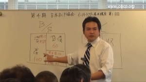 【1日目】第4期認定インストラクター養成講座03.f4v_001005249