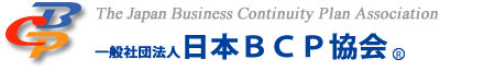 日本BCP協会